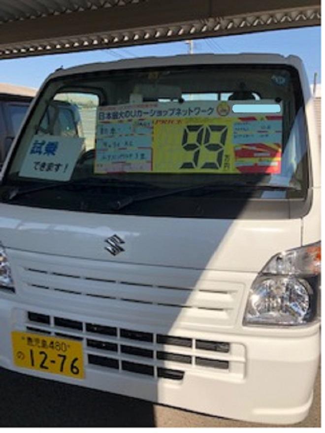キャリィ99万円.jpg