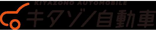 キタゾノ自動車 鹿児島で車検・整備・修理と自動車販売